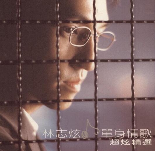 林志炫-1999-单身情歌超炫精选