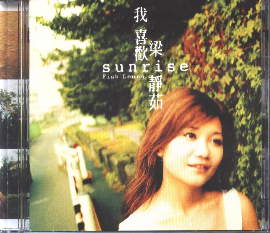 梁静茹 - 我喜欢 WAV 专辑