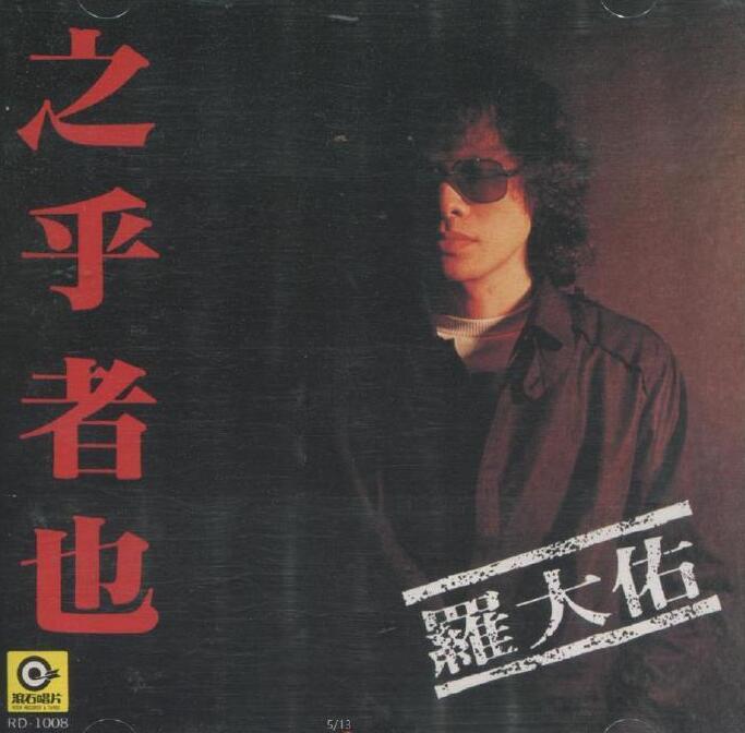罗大佑.-.[无法盗版的青春-CD1-1982-之乎者也].专辑.(ape)