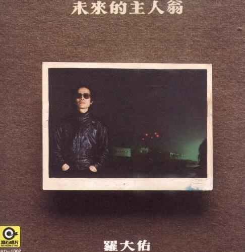 罗大佑.-.[无法盗版的青春-CD2-1983-未來的主人翁].专辑.(ape)