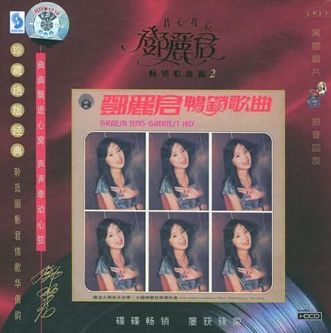 邓丽君畅销歌曲2 相思在梦里 无损专辑
