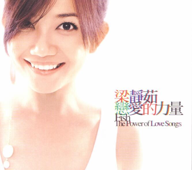 梁静茹 - 恋爱的力量 2CD WAV