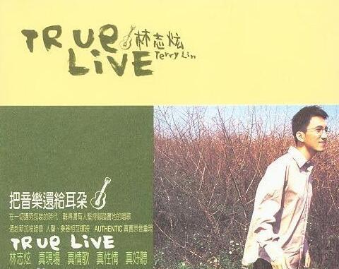 林志炫 1998-TRUE LIVE 无损专辑