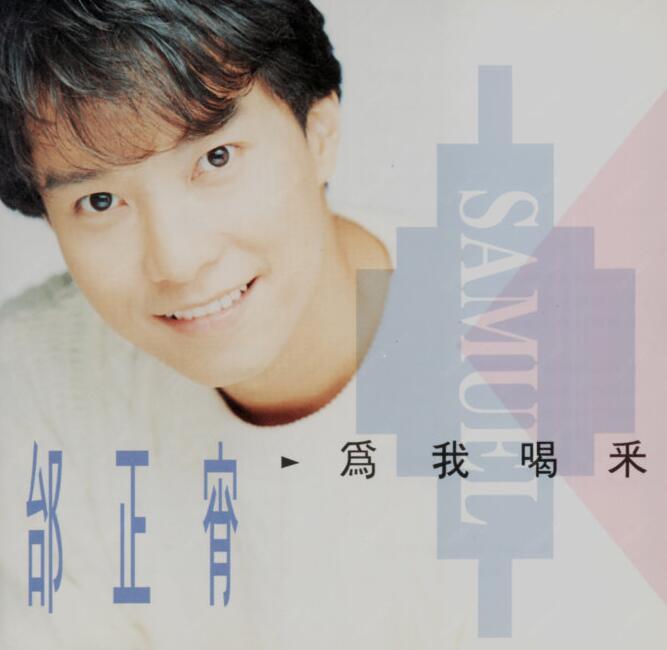 邰正宵:1992-为我喝彩[台湾K1首版][WAV]