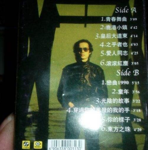 罗大佑.-.[无法盗版的青春-CD4-1985-青春舞曲].专辑.(ape)