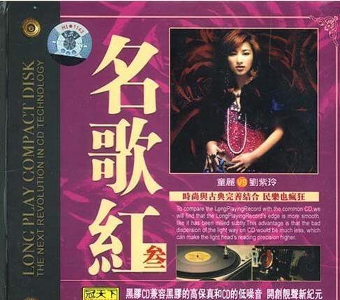 童丽-[童丽&刘紫玲 - 名歌红3]专辑.[WAV]