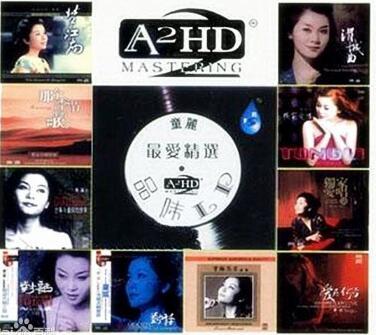 童丽-[品味LP最爱精选A2HD]专辑.[WAV]