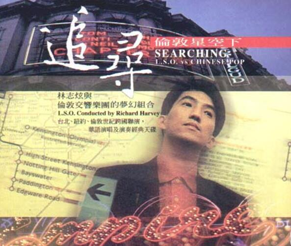 林志炫:1996-追寻伦敦星空下 无损专辑