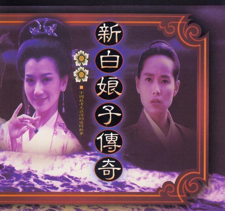高胜美《新白娘子传奇》台版首版[WAV]