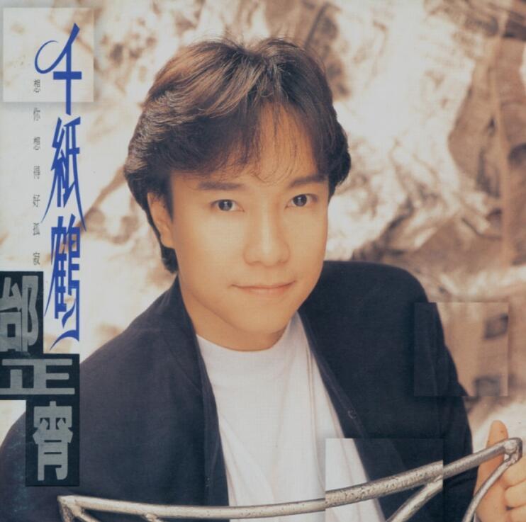 邰正宵-1994-千纸鹤[台湾首版][WAV]