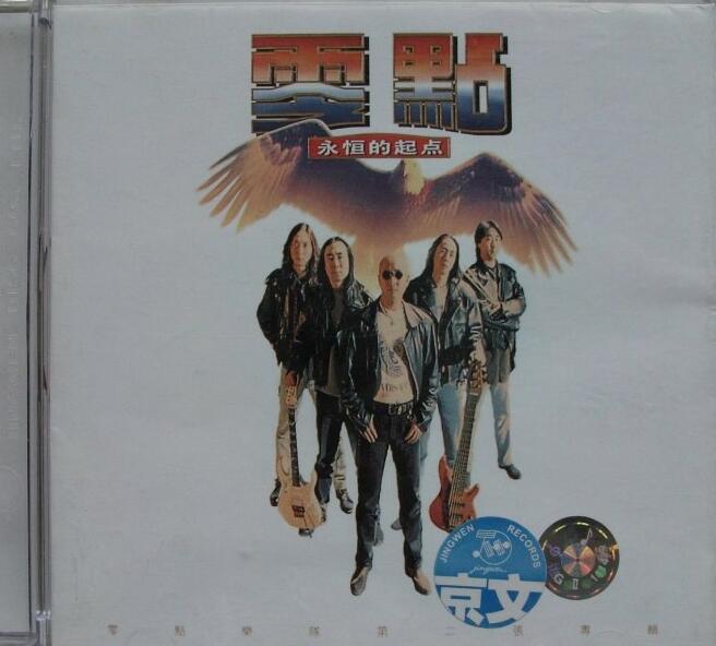 零点乐队-1997-永恒的起点 WAV专辑