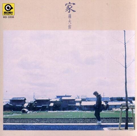 罗大佑-[1984-家].专辑.(ape)
