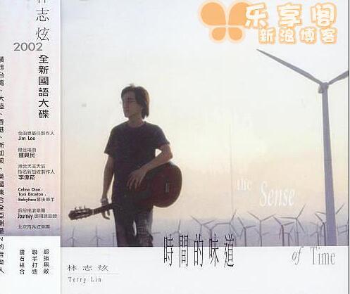 林志炫-2002-时间的味道  FLAC专辑