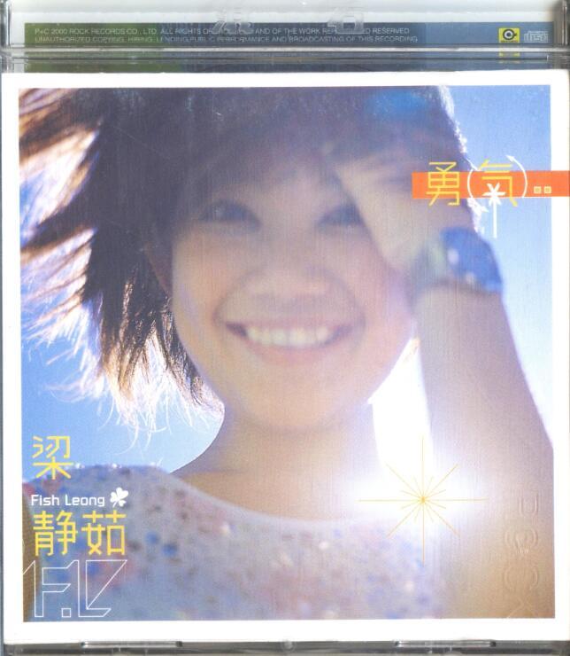 梁静茹 - 勇气 WAV