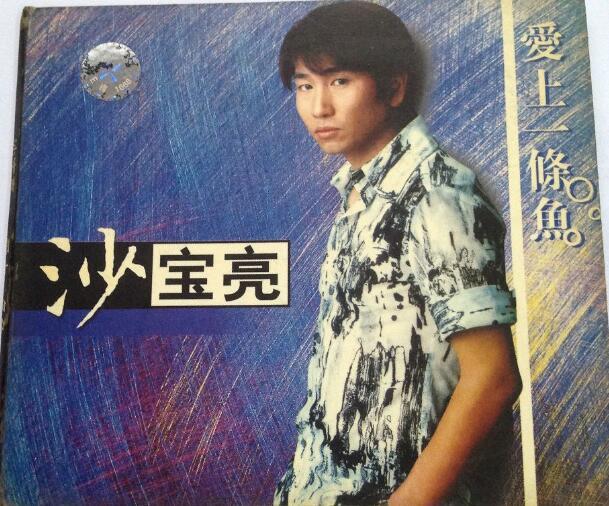 沙宝亮.-.[爱上一条鱼].专辑.(APE)