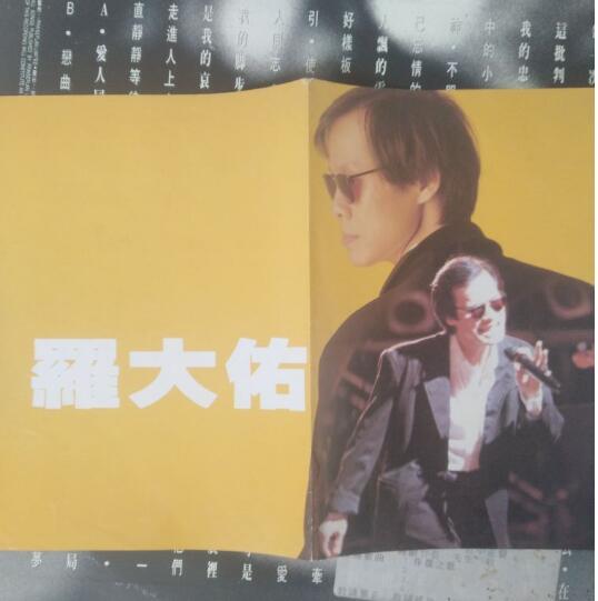 罗大佑.-.[无法盗版的青春-CD5-1988-爱人同志].专辑.(ape)