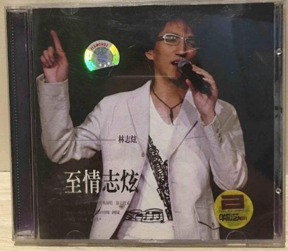 林志炫:2004-[Live] - 至情志炫(引进版)