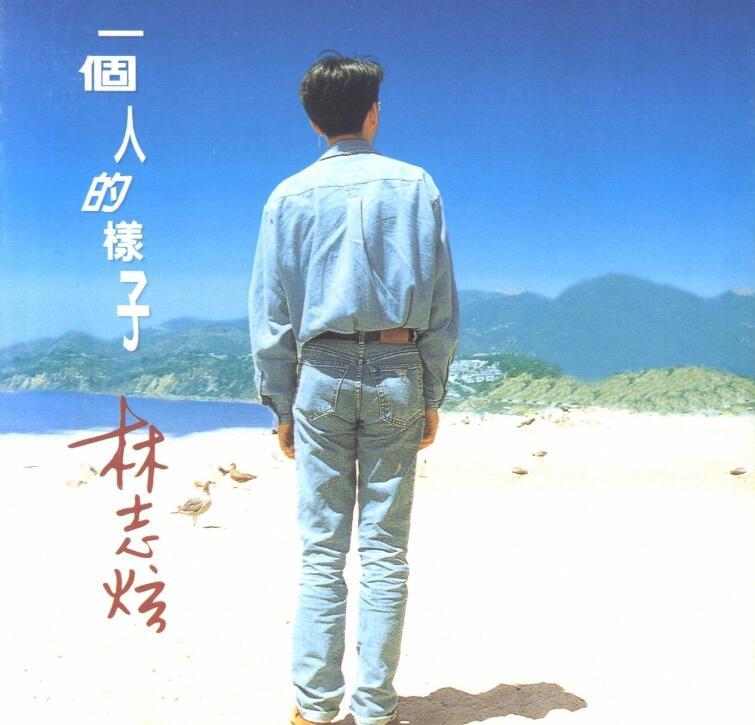 林志炫 1995-一个人的样子 无损APE
