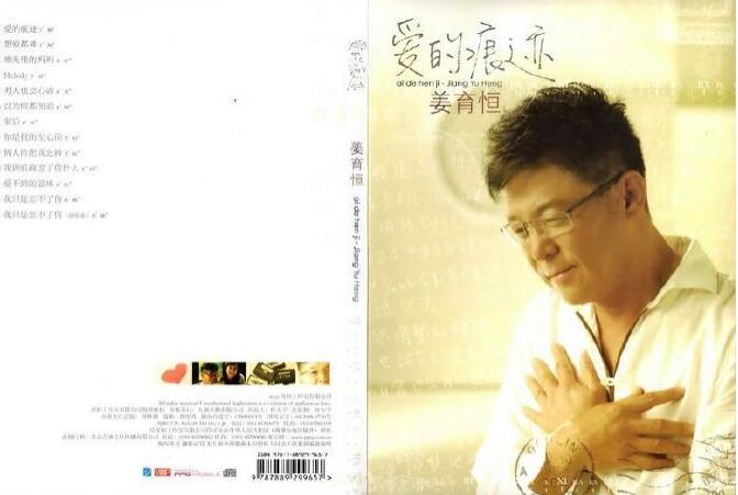 姜育恒.-.[爱的痕迹].专辑.(APE)