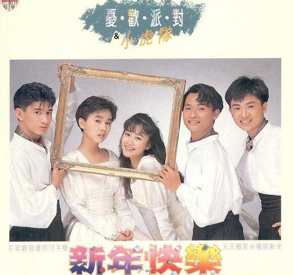 小虎队&忧欢派对.-.[新年快乐].专辑.(ape)