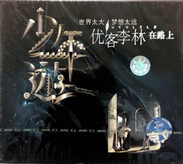 林志炫-1993-少年游 FLAC
