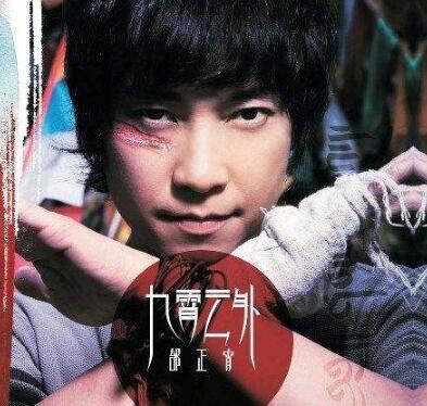 邰正宵2009-九霄云外[环球唱片][WAV]