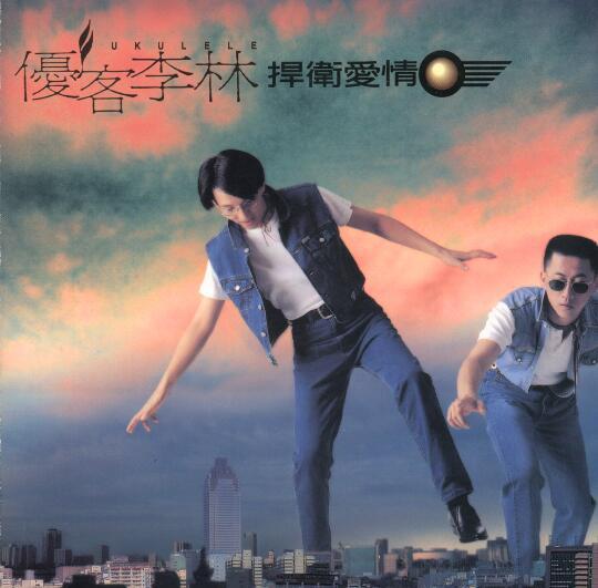 林志炫1994-捍卫爱情 FLAC
