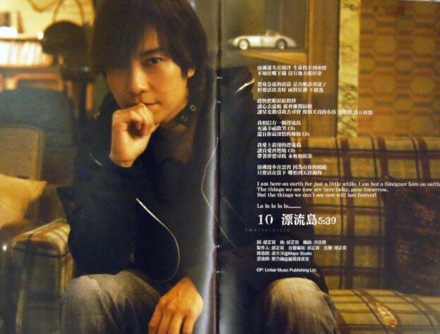 邰正宵2007-我不配[环球][WAV]