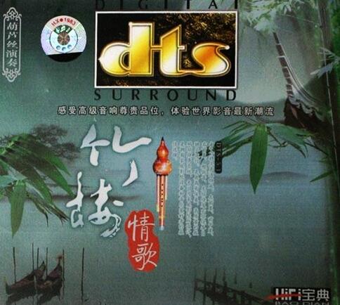 葫芦丝演奏《竹楼情歌》DTS-WAV分轨
