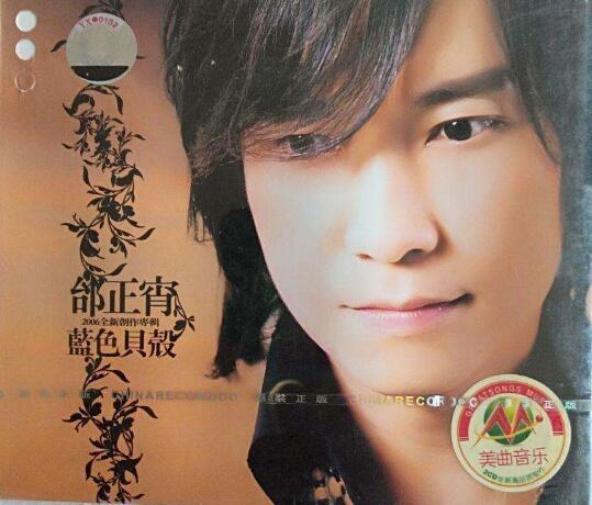 邰正宵2006-蓝色贝壳[引进版][WAV]