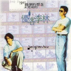 林志炫1997-未完成的优客李林 APE