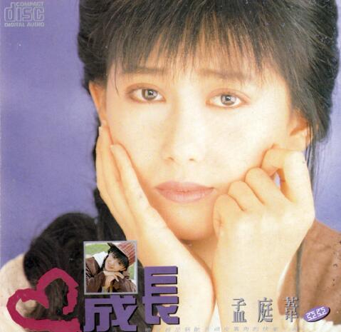 孟庭苇-1990.11 - 成长.(APE)