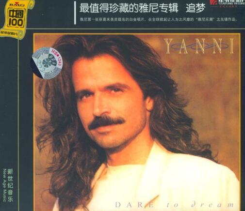 Yanni(雅尼).-.[Dare.to.Dream].专辑.(APE)