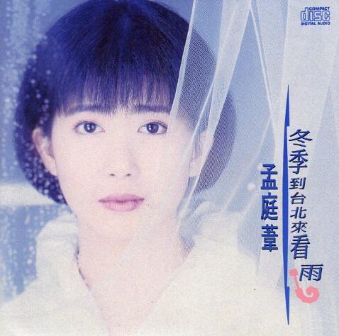 孟庭苇-1992.05 - 冬季到台北来看雨 APE