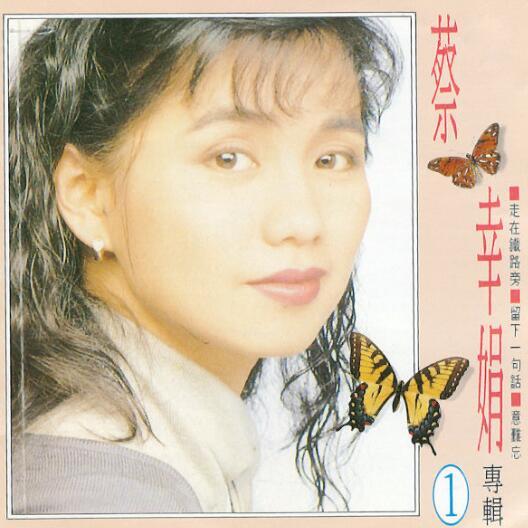 1992.蔡幸娟.专辑1 FLAC
