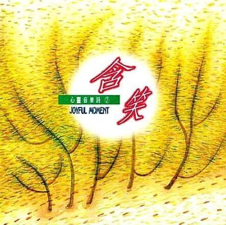 含笑.-.[心灵音乐馆-心灵音乐诗系列].专辑.(APE)