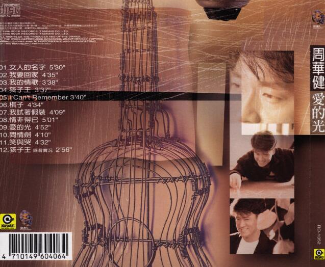 周华健.-.[爱的光].专辑.(APE)