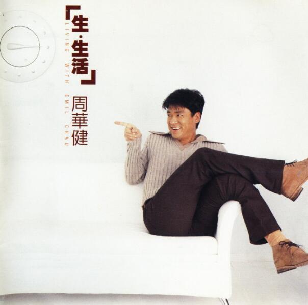 周华健.-.[生·生活].专辑.(APE)