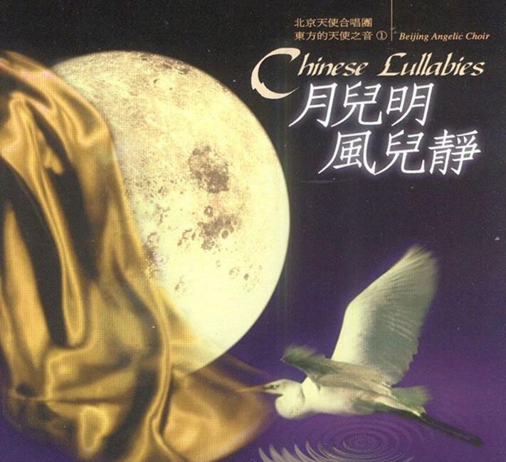北京天使合唱团.-.[月儿明·风儿静].专辑.(FLAC)