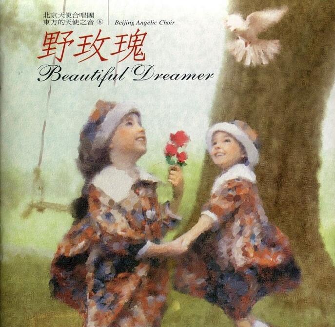 北京天使合唱团.-.[野玫瑰].专辑.(FLAC)