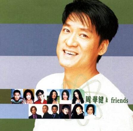 周华健.-.[周华健_&_friends].专辑.(APE)