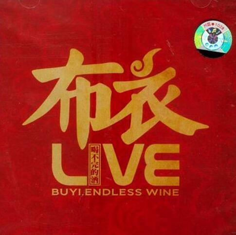 布衣乐队.-.[喝不完的酒.LIVE].专辑.(APE)