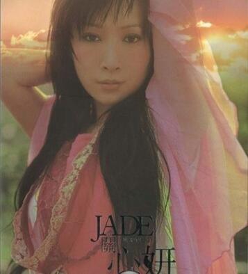 关心妍.-.[Jade.Forward].专辑.(WAV)