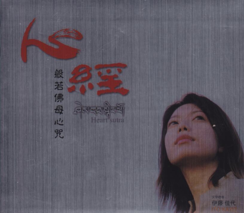 孟庭苇:2001-12-心经·般若佛母心咒[原动力][WAV]