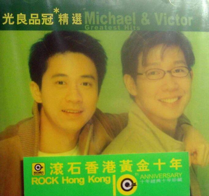 光良品冠.-.[滚石香港黄金十年系列-光良品冠精选].专辑.(ape)