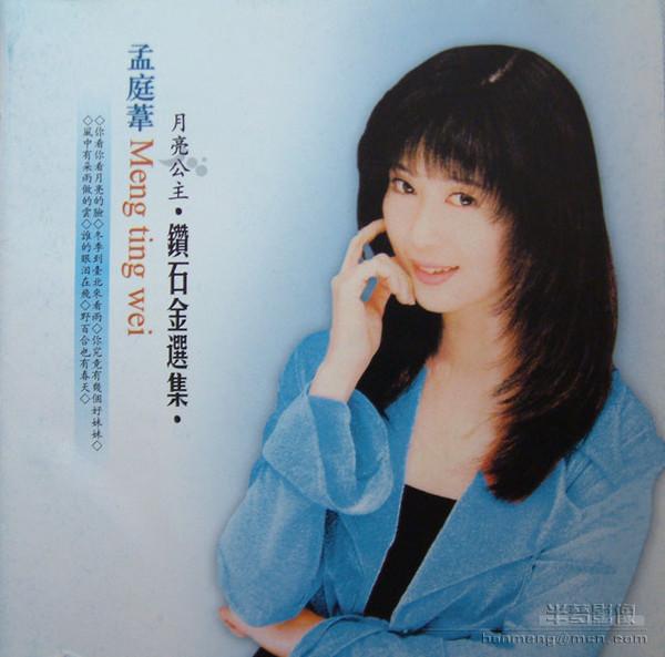 孟庭苇:2005-00-钻石金选集HDCD 3CD[引进版][WAV]