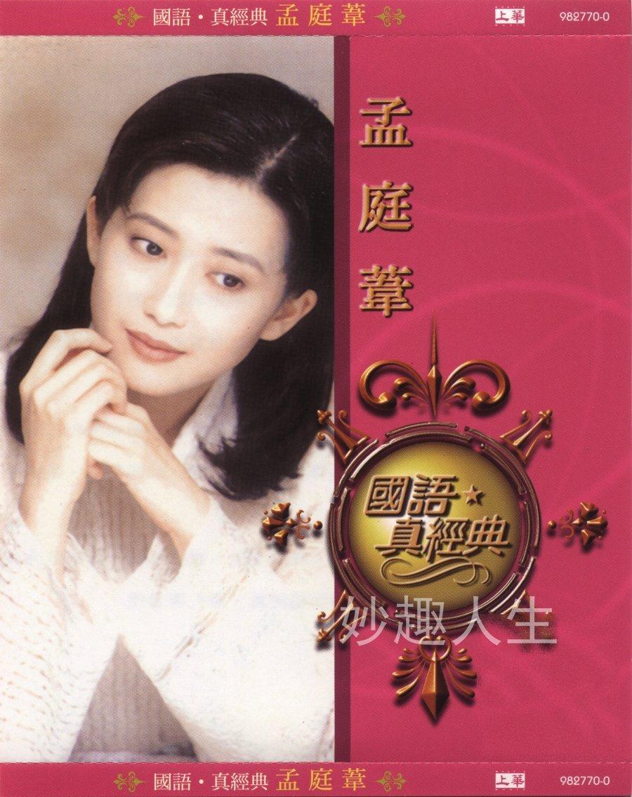 孟庭苇:2005-01-国语真经典[环球][WAV]