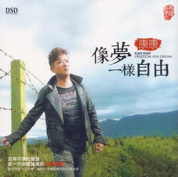 康康.-.[像梦一样自由(DSD)].专辑.(FLAC)