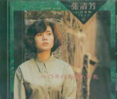 张清芳.-.[台语专辑老歌系列-八○年代美丽的哀愁].专辑.(ape)