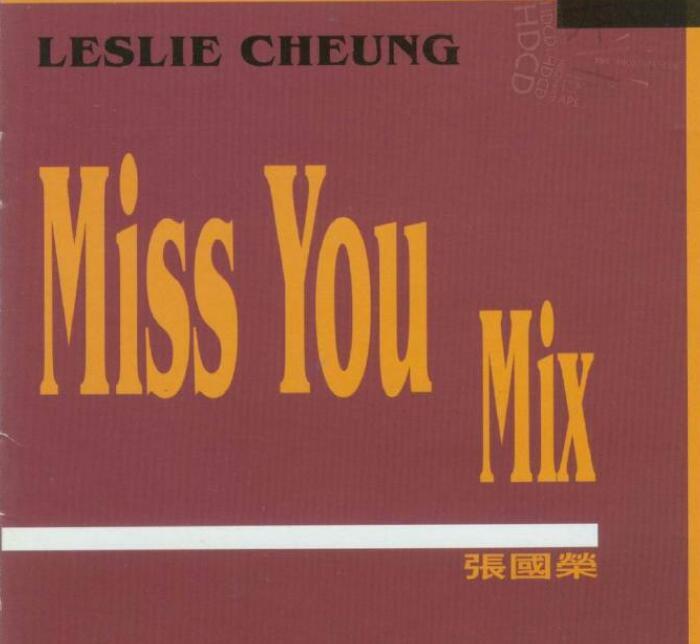 张国荣.-.[Miss.You.Mix].专辑.(ape)
